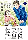 昭和天皇物語 第2巻