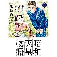 昭和天皇物語 2 (ビッグコミックス)