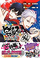 CD付き ヒプノシスマイク -Before The Battle- The Dirty Dawg(1)限定版 (講談社キャラクターズA)