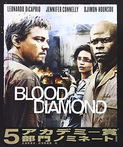 ブラッド・ダイヤモンド [HD DVD]の詳細を見る