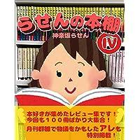 らせんの本棚4: Google+ 「本が好き」コミュニティ セレクション (RASEN WORKS)