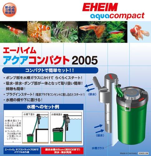 エーハイム アクアコンパクト 2005