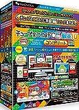 チューブ&ニコ&FC録画10 コンプリート Mac版
