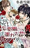 失楽園に濡れる花 1 (恋愛宣言)