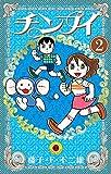 チンプイ 2 (てんとう虫コミックス)