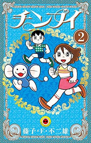 チンプイ (2) (てんとう虫コミックス)
