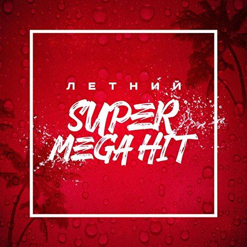 Летний SuperMegaHit