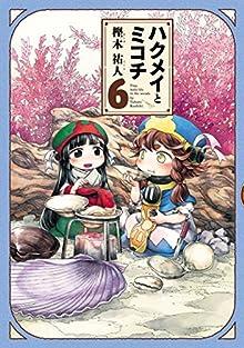ハクメイとミコチ 第01-06巻 [Hakumei to Mikochi vol 01-06]