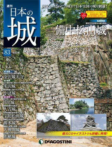日本の城 改訂版 83号 (備中松山城) [分冊百科]