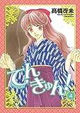 てんきゅん!(4) (ウィングス・コミックス)