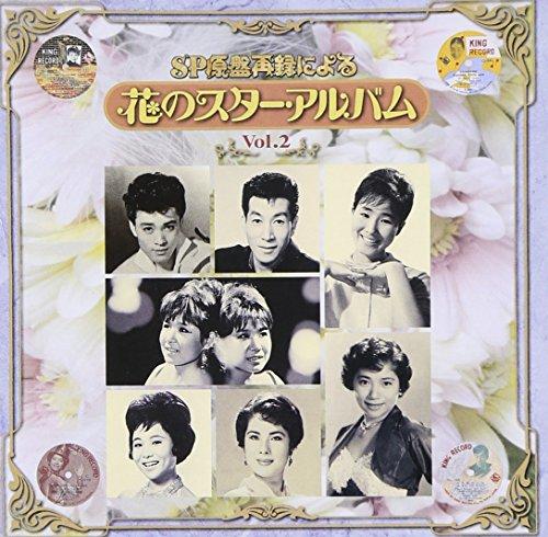 SP原盤再録による 花のスターアルバム Vol.2