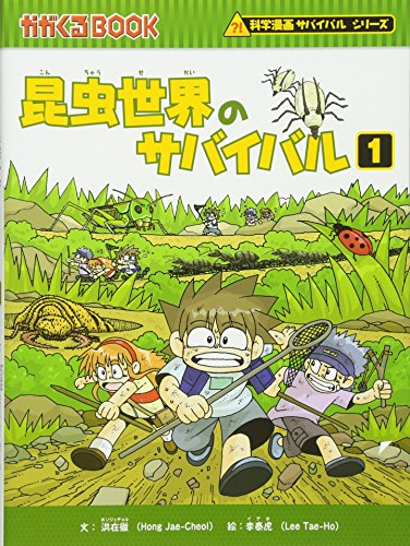 昆虫世界のサバイバル (1) (かがくるBOOK 科学漫画サバイバルシリーズ)(9784023303867)