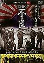 THE不良 DVD