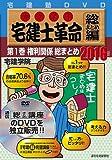 2016年版 宅建士革命総まとめ編 第1巻 権利関係 総まとめ ((らくらく宅建塾DVD))