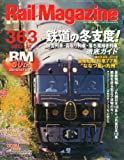 Rail Magazine (レイル・マガジン) 2013年 12月号 Vol.363