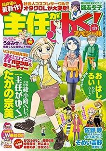 [雑誌] 主任がゆく!スペシャル VOL.121