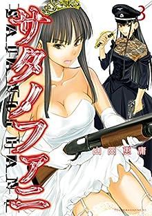 [山田恵庸] サタノファニ 第01-03巻