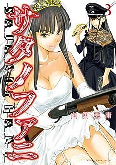 サタノファニ(3) (ヤングマガジンコミックス)