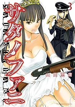 [山田恵庸]のサタノファニ(3) (ヤングマガジンコミックス)