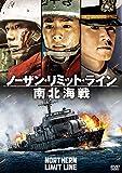 ノーザン・リミット・ライン 南北海戦[DVD]