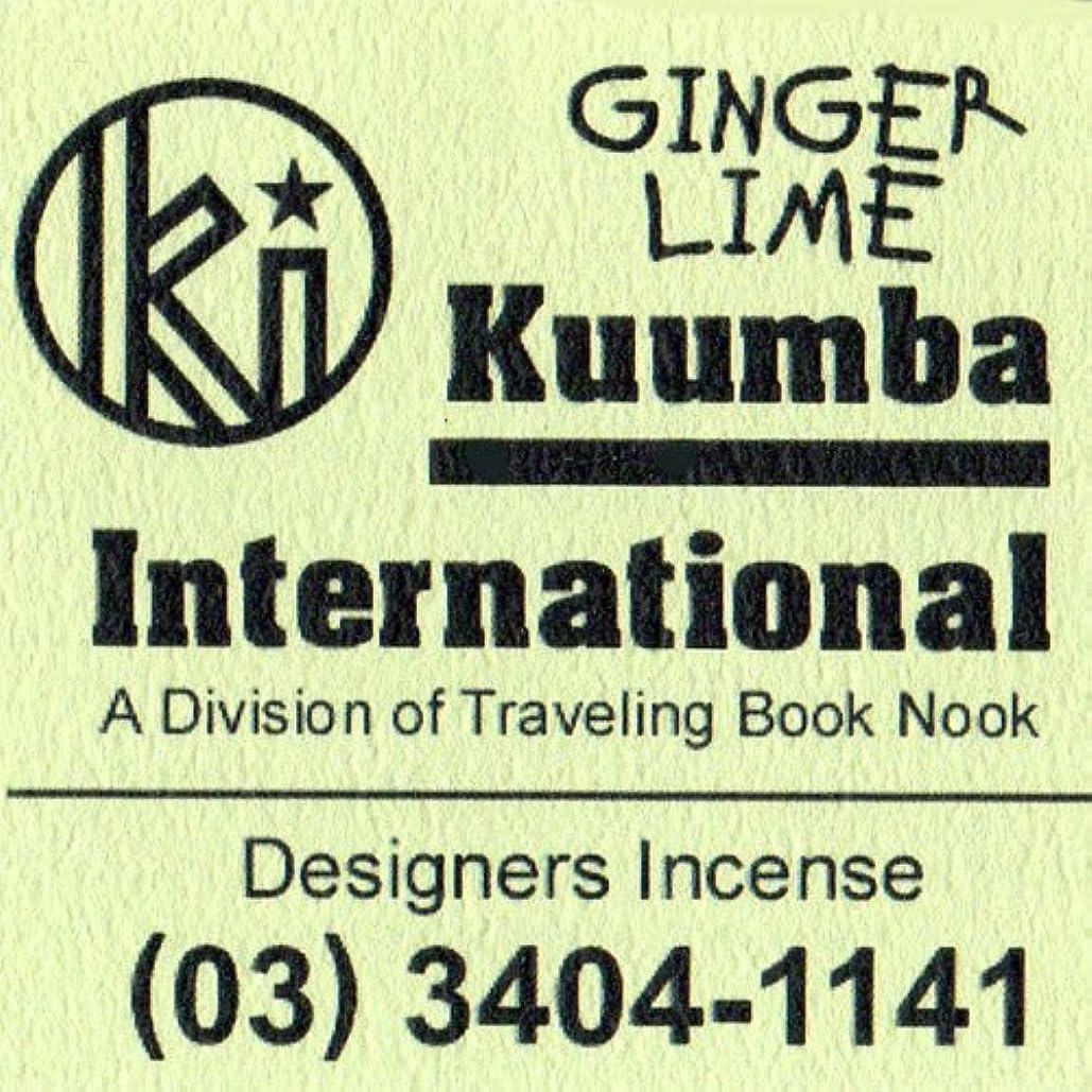 大きいで出来ている叫ぶKUUMBA / クンバ『incense』(GINGER LIME) (Regular size)