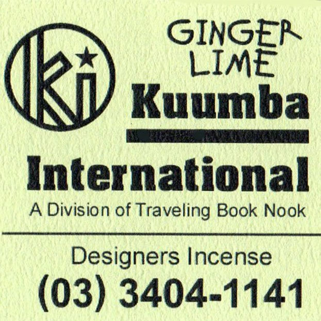 音節添加剤健全KUUMBA / クンバ『incense』(GINGER LIME) (Regular size)