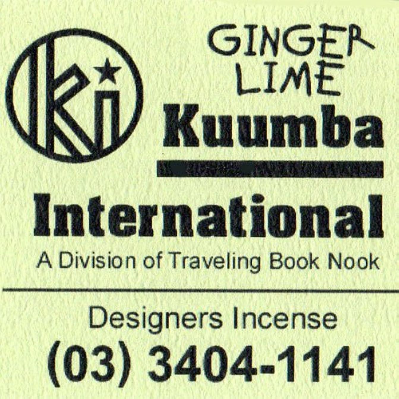 横再生的ポテトKUUMBA / クンバ『incense』(GINGER LIME) (Regular size)