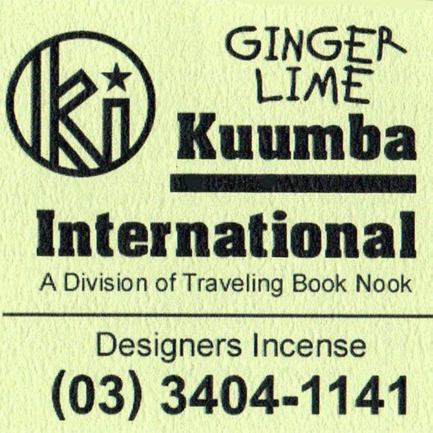予算最大限扱うKUUMBA / クンバ『incense』(GINGER LIME) (Regular size)