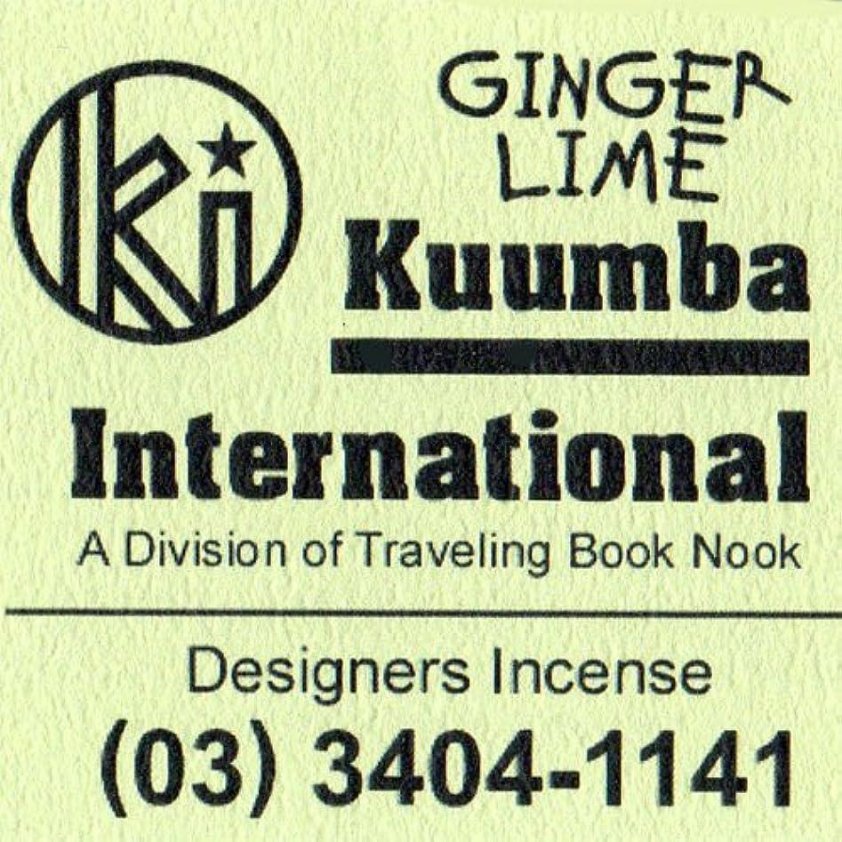 政治家ブラジャーメンダシティKUUMBA / クンバ『incense』(GINGER LIME) (Regular size)