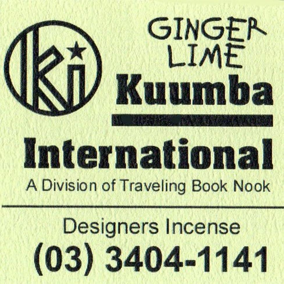 名誉翻訳者引くKUUMBA / クンバ『incense』(GINGER LIME) (Regular size)