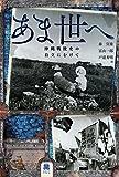 「あま世へ: 沖縄戦後史の自立にむけて」販売ページヘ