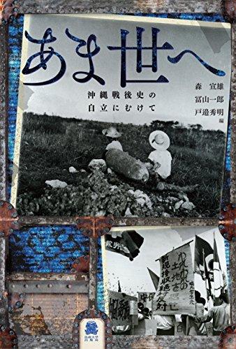 あま世へ: 沖縄戦後史の自立にむけての詳細を見る