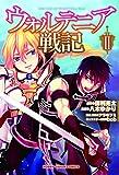 ウォルテニア戦記II (HJコミックス)