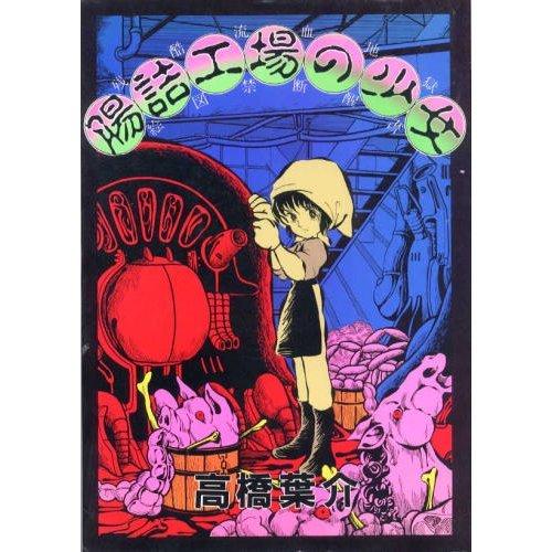 腸詰工場の少女 (マイコミックス)の詳細を見る