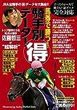 馬券で勝つ!騎手別マル得データ (サラブレBOOK)