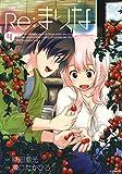 Re:まりな 4 (ジェッツコミックス)