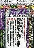 週刊ポスト 2020年 5/1 号 [雑誌]