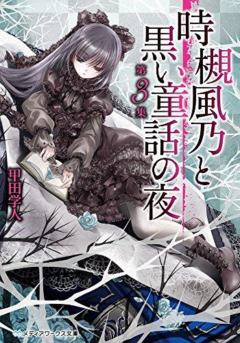 時槻風乃と黒い童話の夜 第3集 (メディアワークス文庫)の詳細を見る