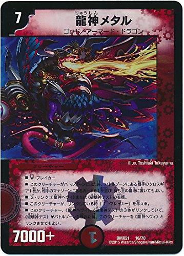 デュエルマスターズ/DMX-21/16/龍神メタル/火/クリーチャー