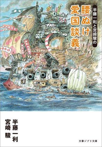 半藤一利と宮崎駿の 腰ぬけ愛国談義の詳細を見る