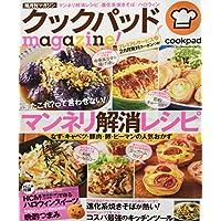 クックパッドmagazine! Vol.14 (TJMOOK)