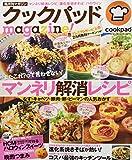クックパッドmagazine! Vol.14