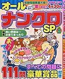 オールナンクロSP(スペシャル) 2017年 12 月号 [雑誌]