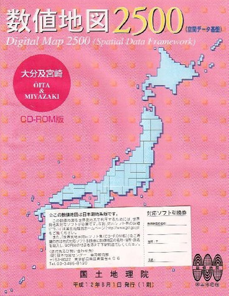 ごみ人生を作るレイ数値地図 2500 (空間データ基盤) 大分?宮崎