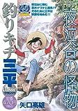 釣りキチ三平 クラシック 夜泣谷の怪物 (プラチナコミックス)