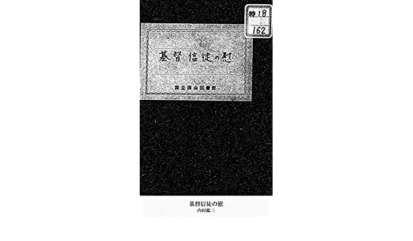 基督信徒の慰 | 内村鑑三 | キリ...