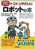 日本ロボット工業会/日刊工業新聞社 トコトンやさしいロボットの本 (今日からモノ知りシリーズ)の画像