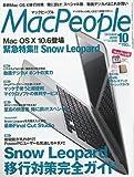 Mac People (マックピープル) 2009年 10月号 [雑誌]