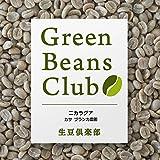 生豆倶楽部 コーヒー生豆 ニカラグア カサ?ブランカ農園 生豆1kg プロのコーヒー豆をご家庭で焙煎Green Beans Club