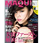 MAQUIA (マキア) 2017年7月号 [雑誌]